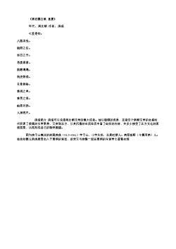 《周祀圜丘歌 皇夏》_2