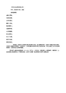 《和宇文内史春日游山诗》