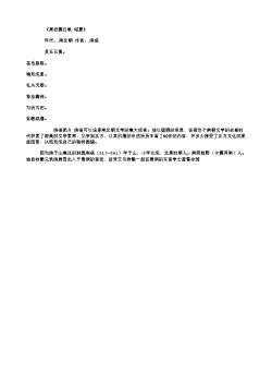 《周祀圜丘歌 昭夏》_3