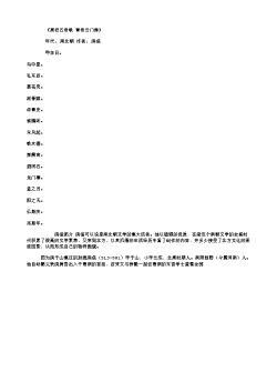 《周祀五帝歌 青帝云门舞》