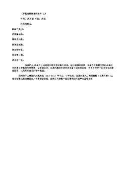 《和炅法师游昆明池诗 二》