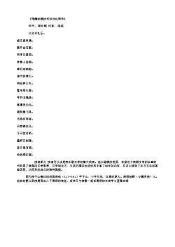 《预麟趾殿校书和刘仪同诗》