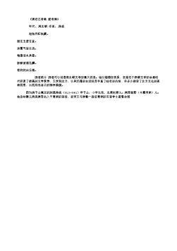 《周祀五帝歌 配帝舞》_5