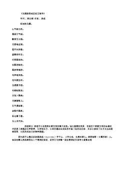《北园新斋成应赵王教诗》