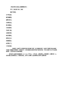 《同会河阳公新造山池聊得寓目诗》