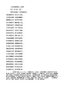 《次容斋喜雪禁体二十四韵》