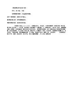 《病后夏初杂书近况十首》_2
