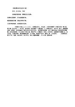 《病后夏初杂书近况十首》