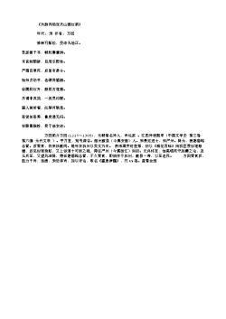 《次韵宾旸张氏山园红菊》