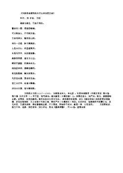 《次韵受益题荆浩太行山洪谷图五言》