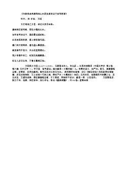 《次韵受益再题荆浩山水图当是洪谷子自写所居》