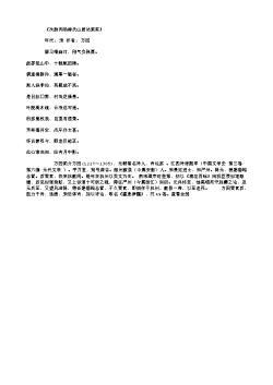 《次韵宾旸梅氏山居访茱萸》