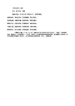 《泛江玩月十二韵》