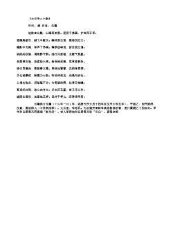 《大云寺二十韵》