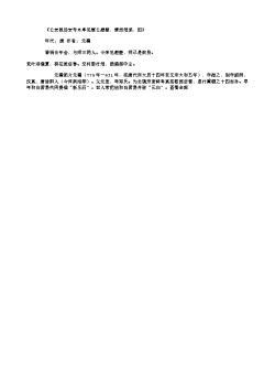 《公安县远安寺水亭见展公题壁,漂然泪流,因》