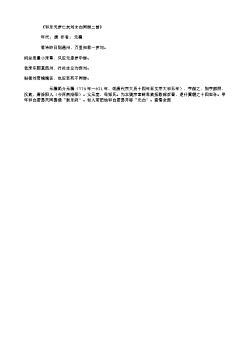 《和乐天梦亡友刘太白同游二首》