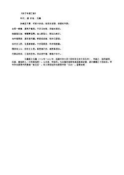 《杨子华画三首》