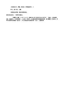 《沣西别乐天、博载、樊宗宪、李景信两秀才、》