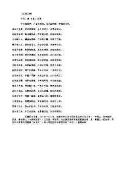 《江陵三梦》