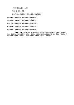 《和东川李相公慈竹十二韵》