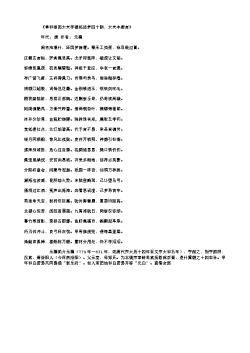 《奉和浙西大夫李德裕述梦四十韵,大夫本题言》