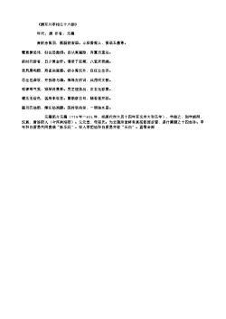 《酬东川李相公十六韵》