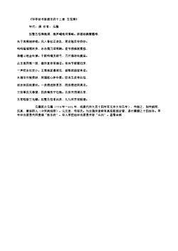 《和李校书新题乐府十二首·五弦弹》