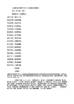 《过嘉兴道中接待寺丁丑十二月赴逮扬州遇雪留》