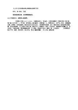《二月十五日赵君实南山别墅俟主客俱不至》