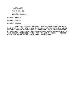 《故王氏安人挽辞》