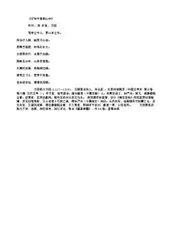 《行休宁县南山中》