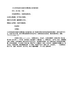 《九日诗冯伯田王俊甫刘元煇杨泰之见和复次韵》