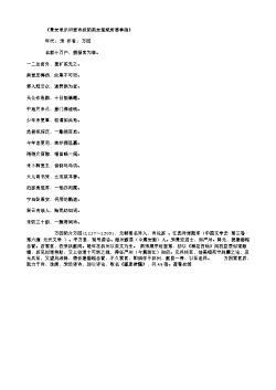 《景安录示旧雪诗拟简斋走笔赋所感奉谢》
