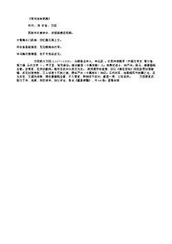 《寄刘伯宜南昌》