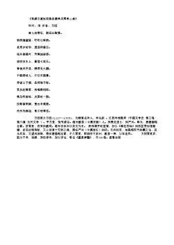《寄题云屋赵资敬启蒙亭风雩亭二首》_2