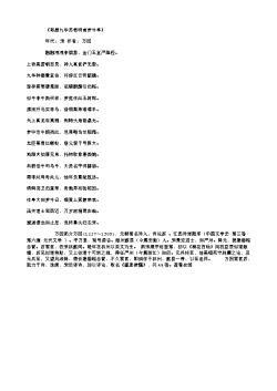 《寄题九华苏君明甫梦牛亭》