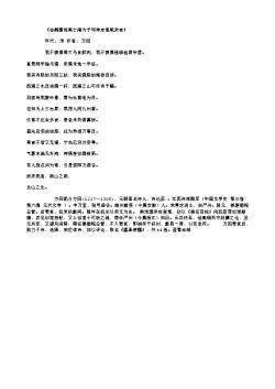 《会鹤臞郑高士庵为予写神走笔赋杂言》