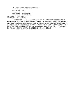 《寄题休宁赵氏云屋省心翠侍问道亭有有堂五首》_4