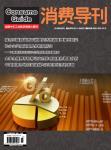 《消费导刊》2016年2月刊