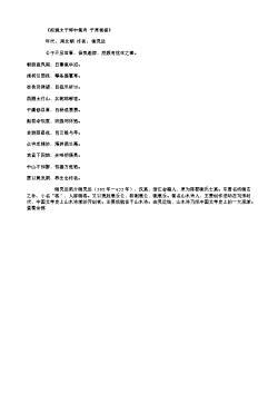 《拟魏太子邺中集诗 平原侯植》