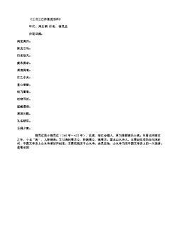 《三月三日侍宴西池诗》