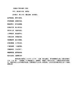 《拟魏太子邺中集诗 王粲》