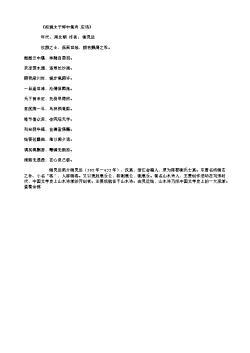 《拟魏太子邺中集诗 应玚》
