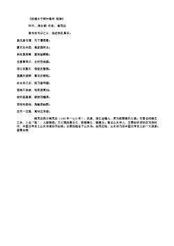 《拟魏太子邺中集诗 陈琳》