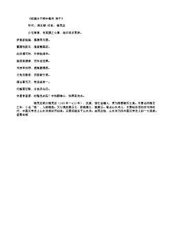 《拟魏太子邺中集诗 徐干》