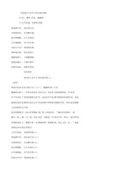 《庚戌岁九月中于西田获早稻》
