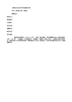 《赠从弟弘元时为中军功曹住京诗》_3