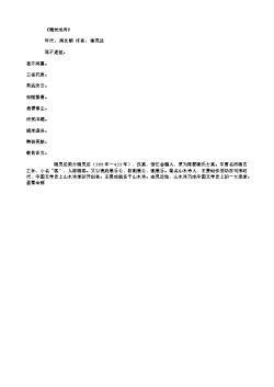 《赠安成诗》_7