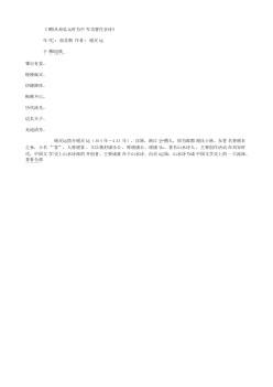 《赠从弟弘元时为中军功曹住京诗》