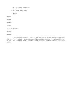 《赠从弟弘元时为中军功曹住京诗》_5